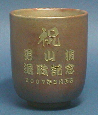 陶器・湯呑