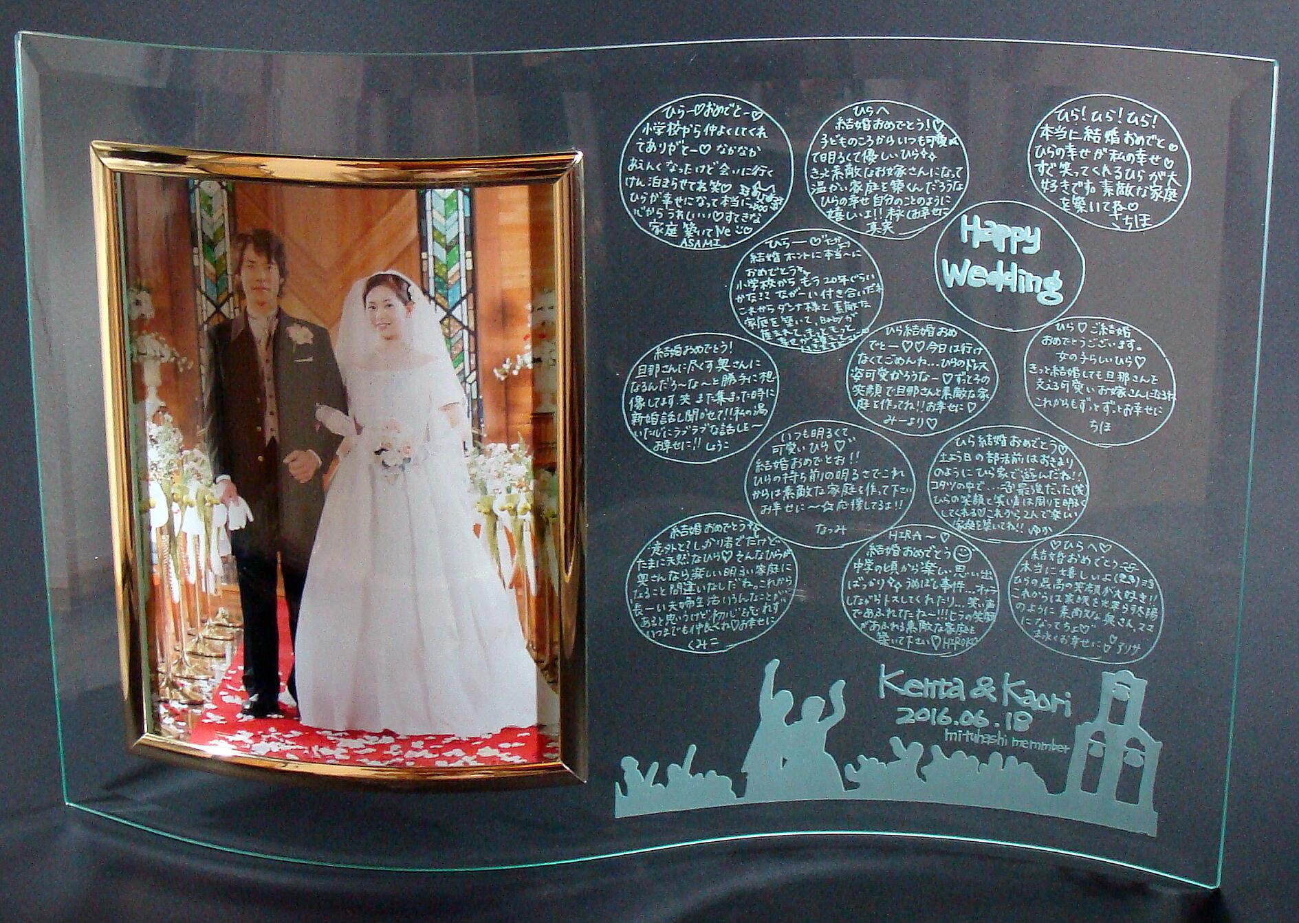 結婚祝い品・結婚記念品寄席書き彫刻