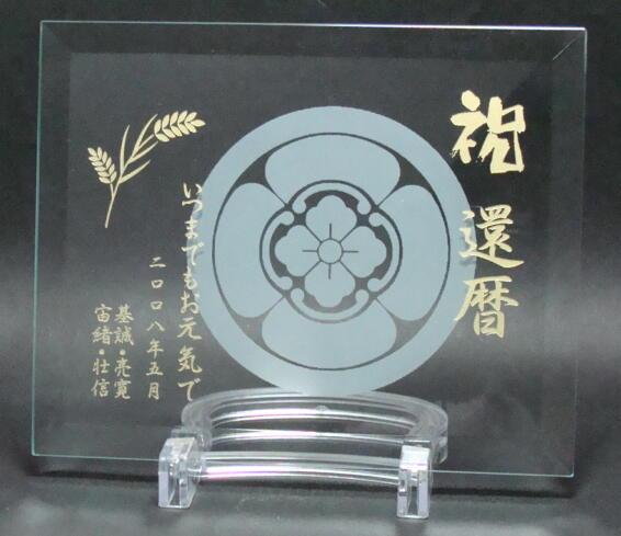 退職記念・還暦記念に家紋入り盾